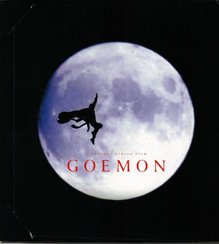 GOEMON (映画)の画像 p1_35