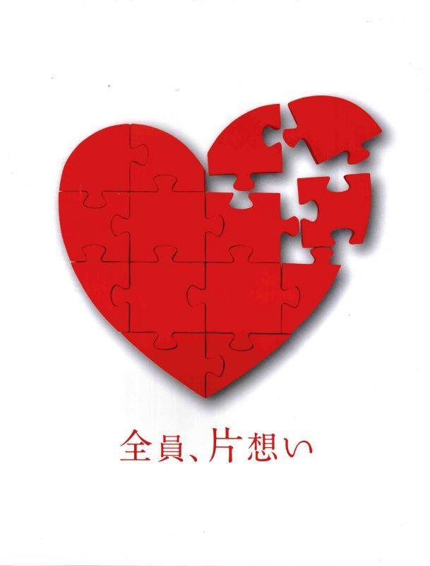 【映画パンフレット】 『全員、片想い』 出演:加藤雅也.芳賀優里亜 - Movie-Fan(ムービーファン)