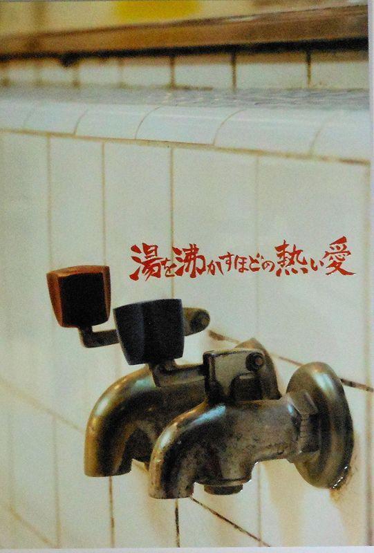 画像1: 【映画パンフレット】 『湯を沸かすほど... 【映画パンフレット】 『湯を沸かすほどの
